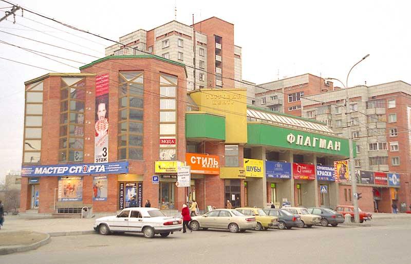"Торговый центр  ""Флагман"""